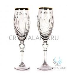 """Набор свадебных хрустальных бокалов для шампанского """"Жених и невеста"""" (отводка золотом), 2шт, 190 гр."""